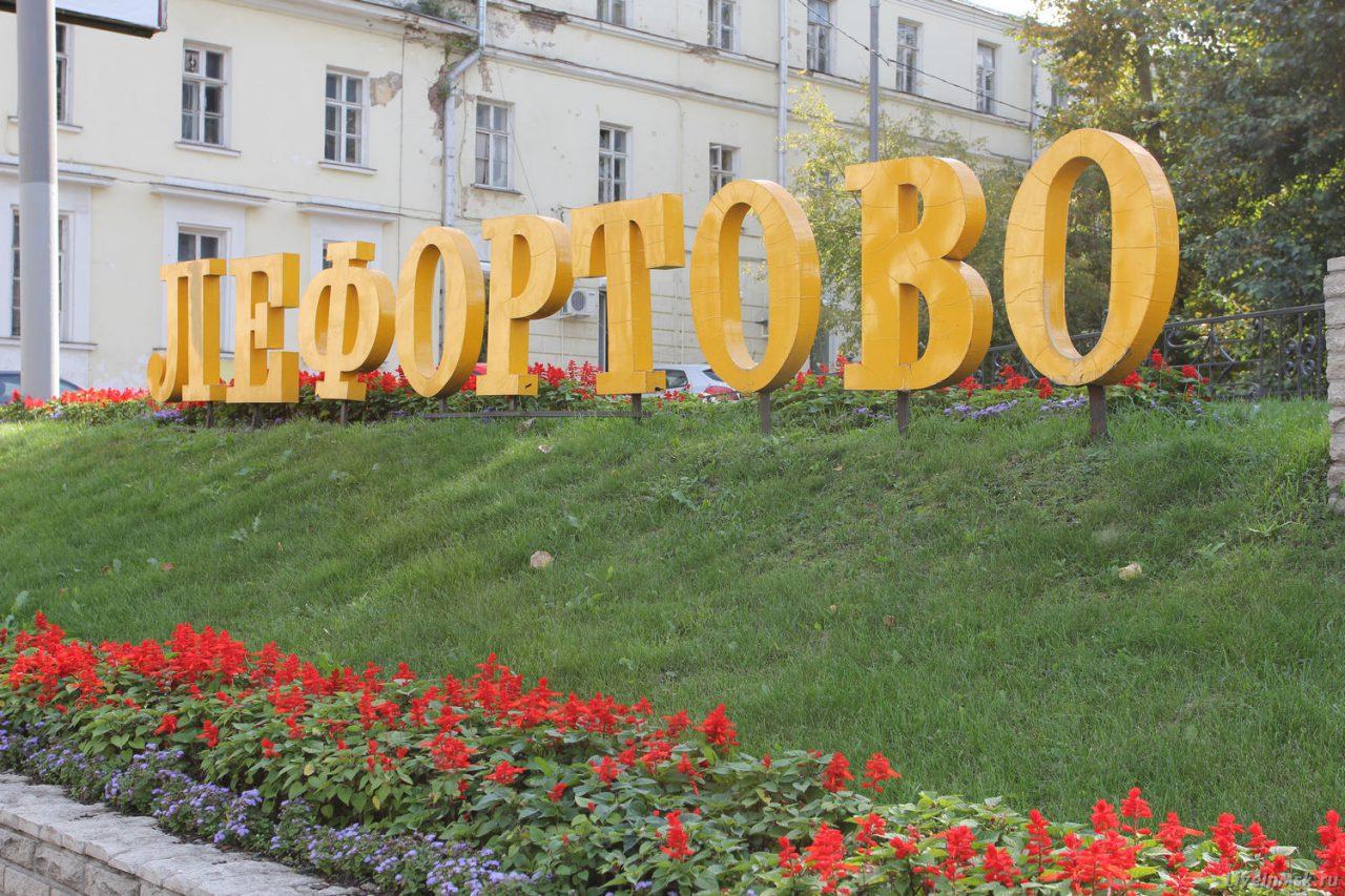 Лефортово: от Кукуево до дворцовых палат
