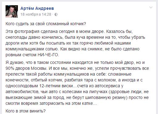 Москва в Сети: обзор за неделю