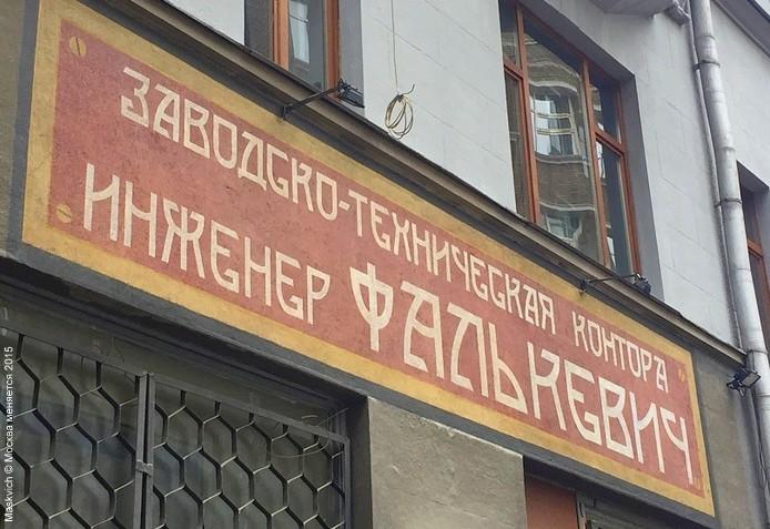 КОНТОРА ИНЖЕНЕРА САМУИЛА ФАЛЬКЕВИЧА