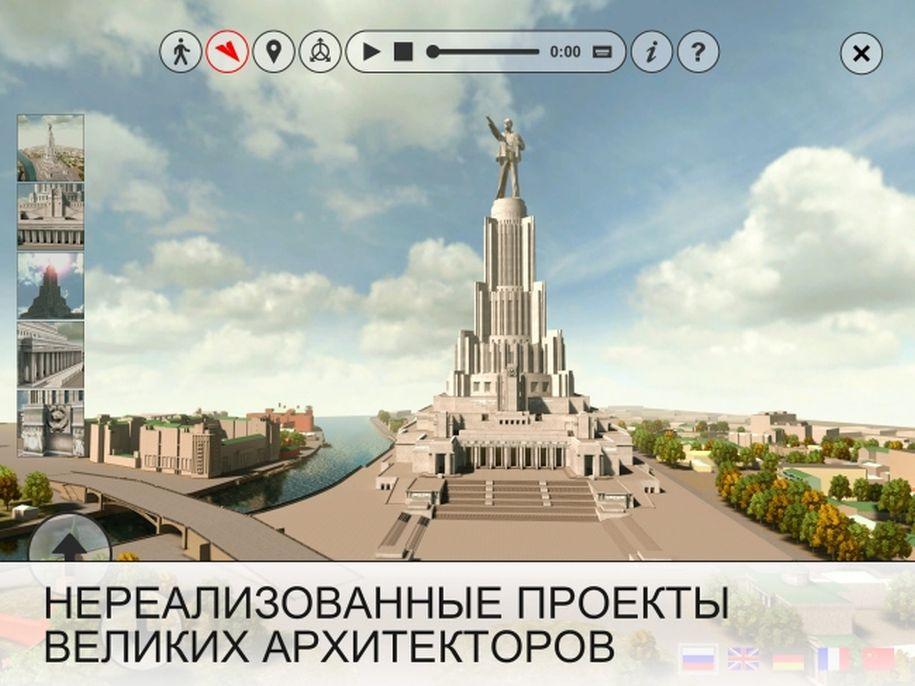МОСКОВСКАЯ АРХИТЕКТУРА В ФОРМАТЕ VR