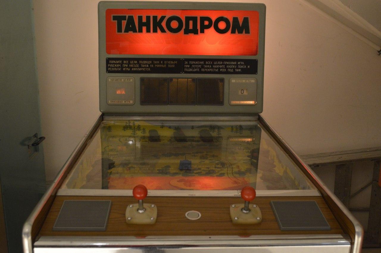 Танкодром в Музее советских игровых автоматов