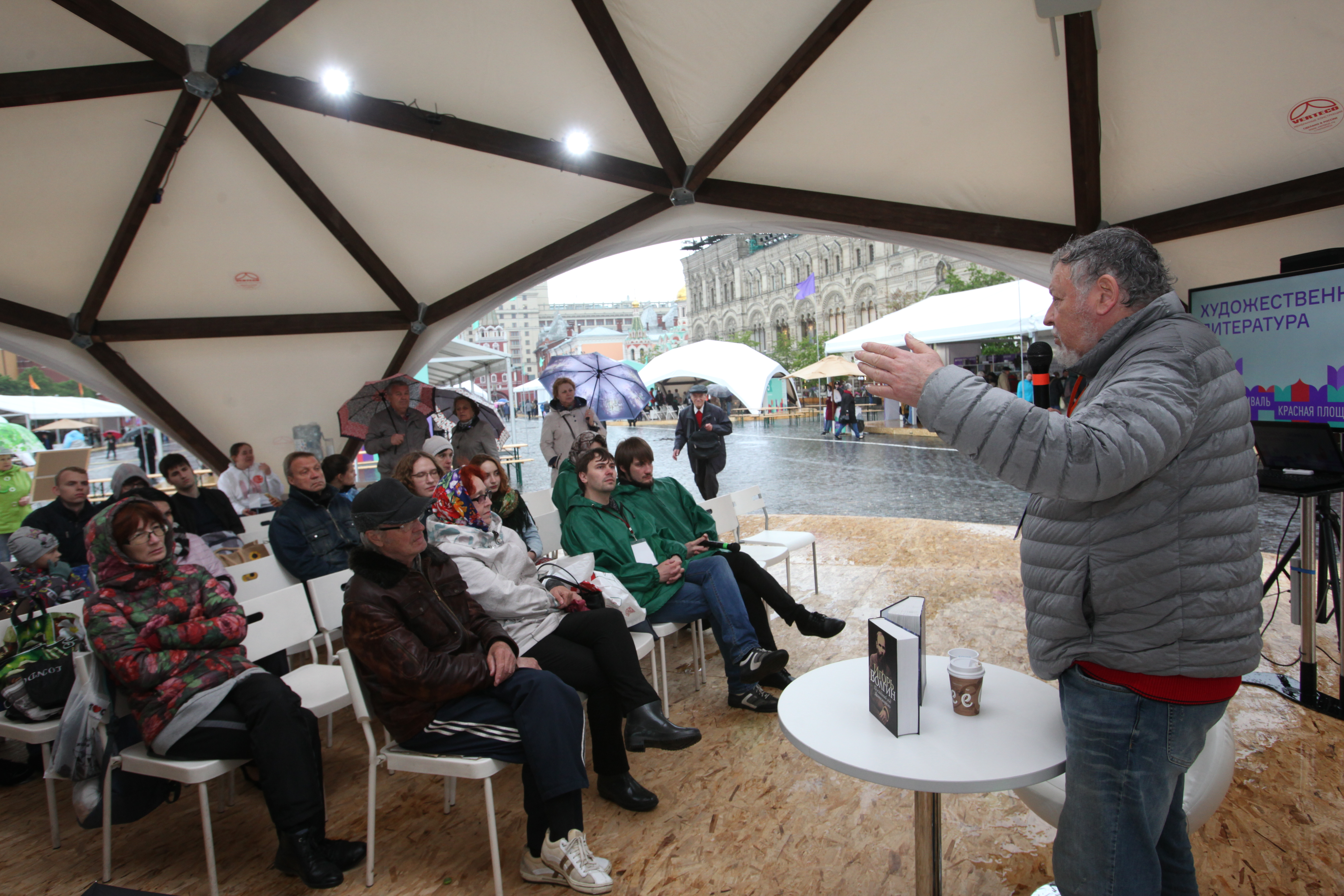 Литературная встреча на книжном фестивале на Красной площади
