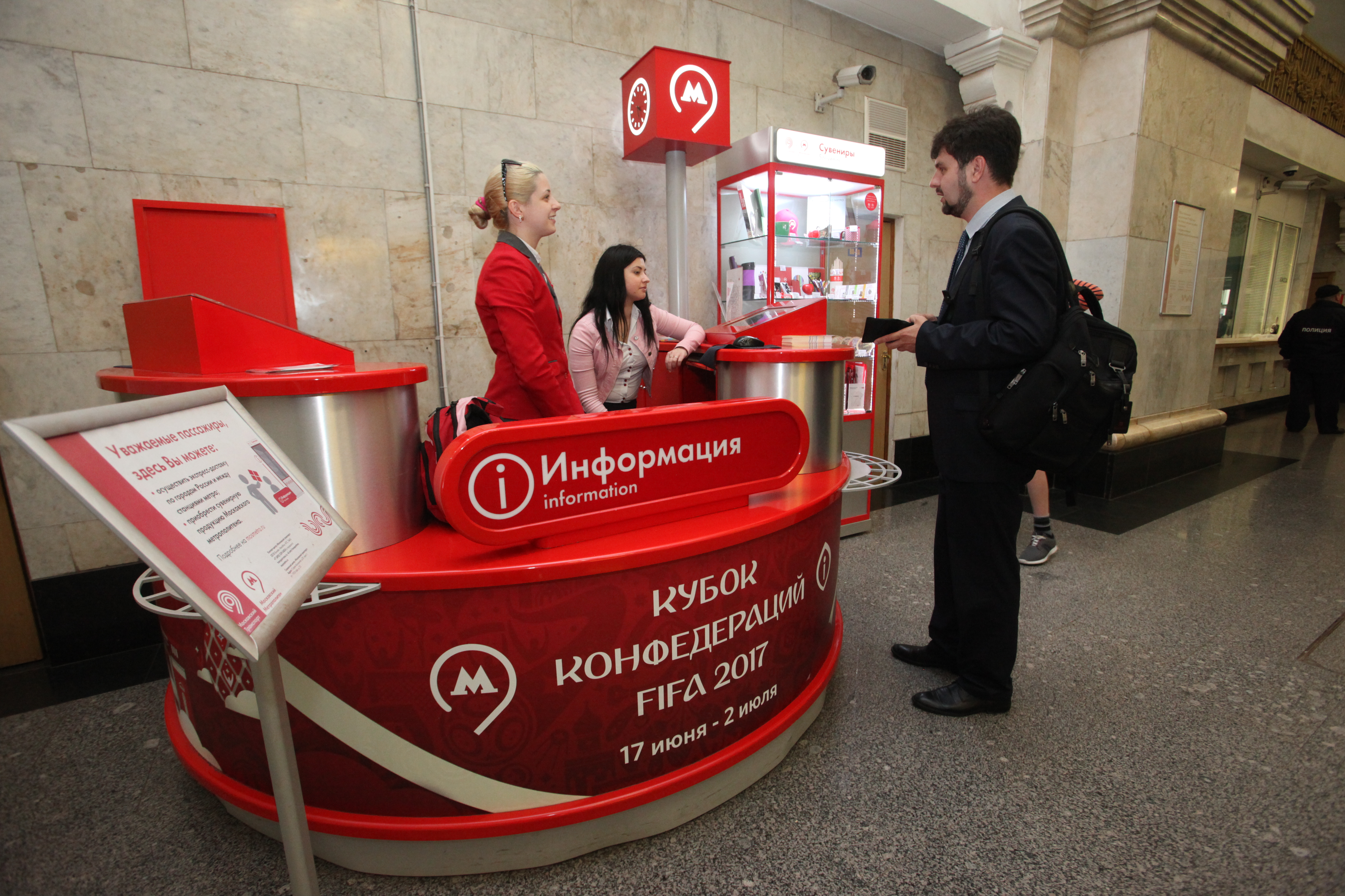 Информационная стойка в метро для футбольных болельщиков перед Кубком Конфедерации