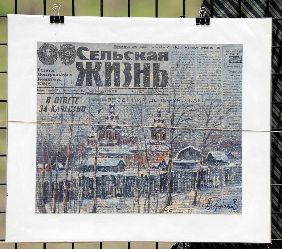 Рисунок Славы Грунцова на старой газете Сельская жизнь