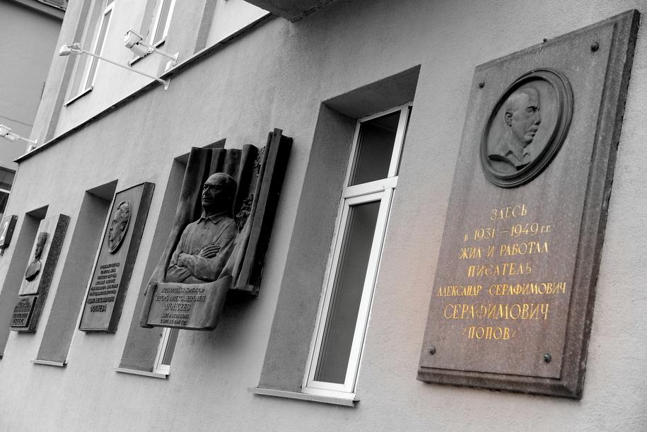 Мемориальные доски на фасаде Дома на набережной
