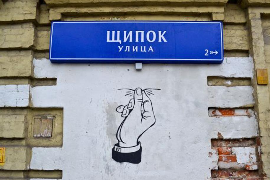 Рисунок кисти руки под табличкой с названием улицы Щипок