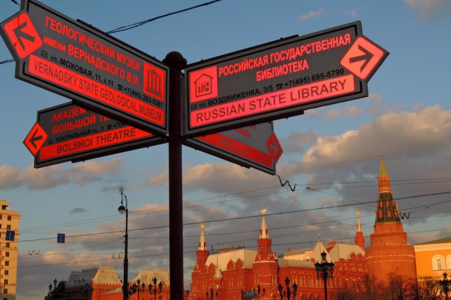 Топ-7 странных названий московских мест