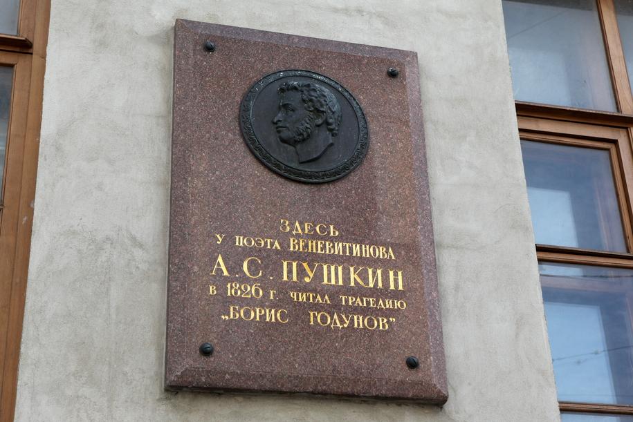 Памятная доска с барельефом Пушкина на стене дома Веневитиновых в Кривоколенном переулке