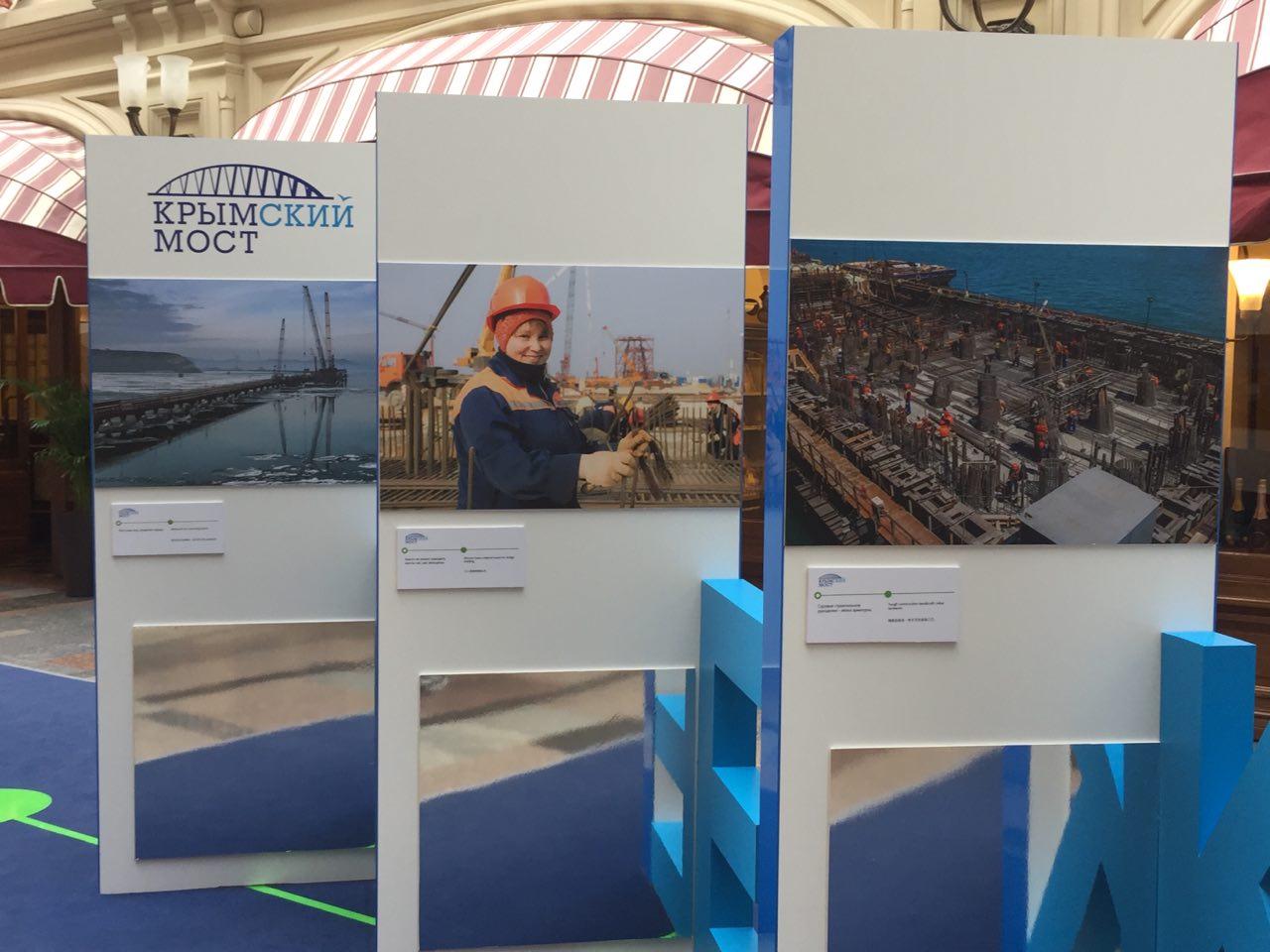 Стенды с фотографиями строительства Крымского моста на выставке в ГУМе