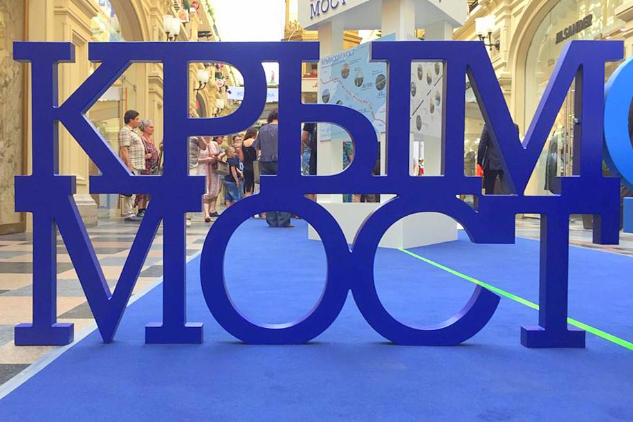 ГУМ покажет москвичам выставку «Крымский мост»