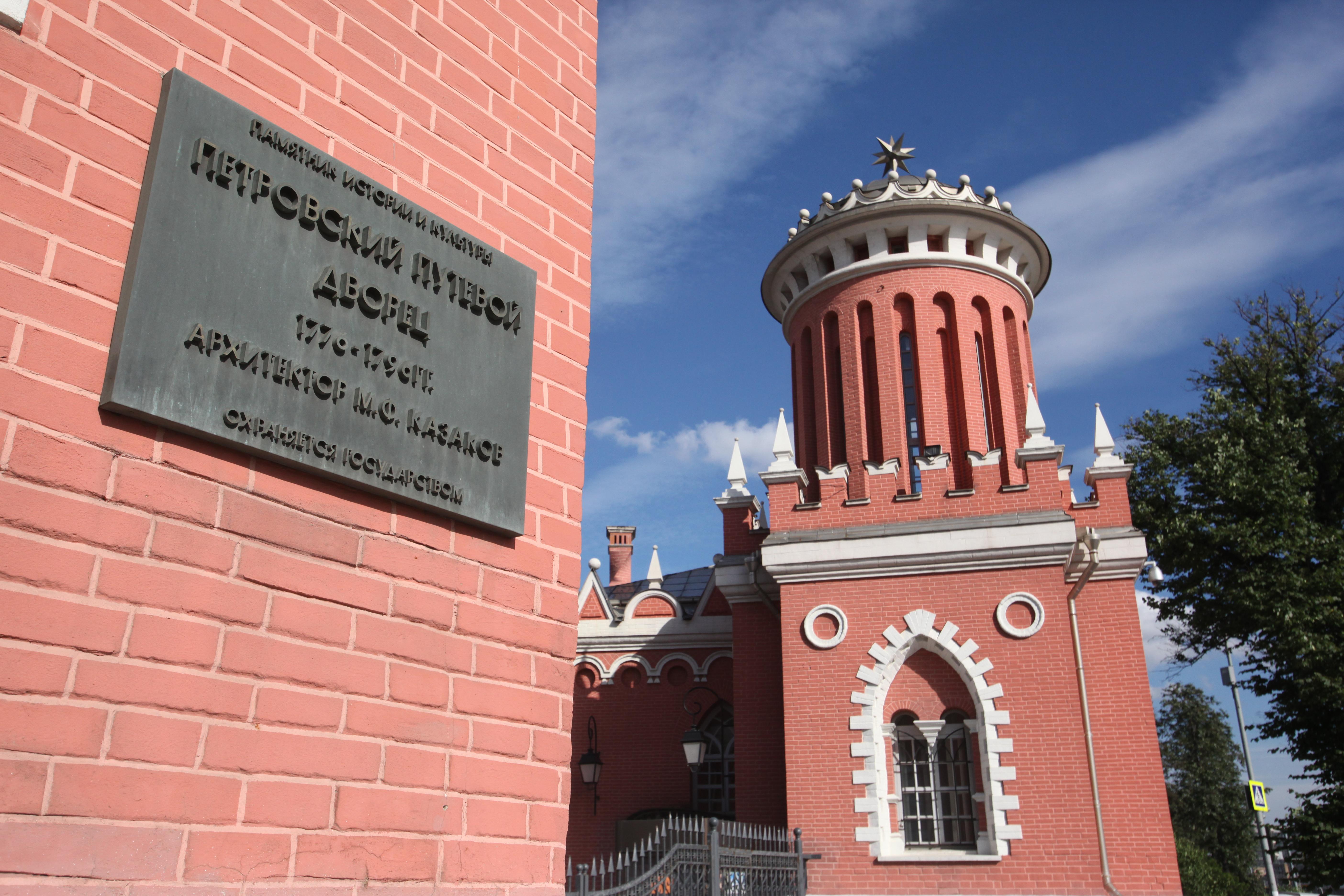 Памятная табличка и башня Петровского путевого дворца на тверском тракте