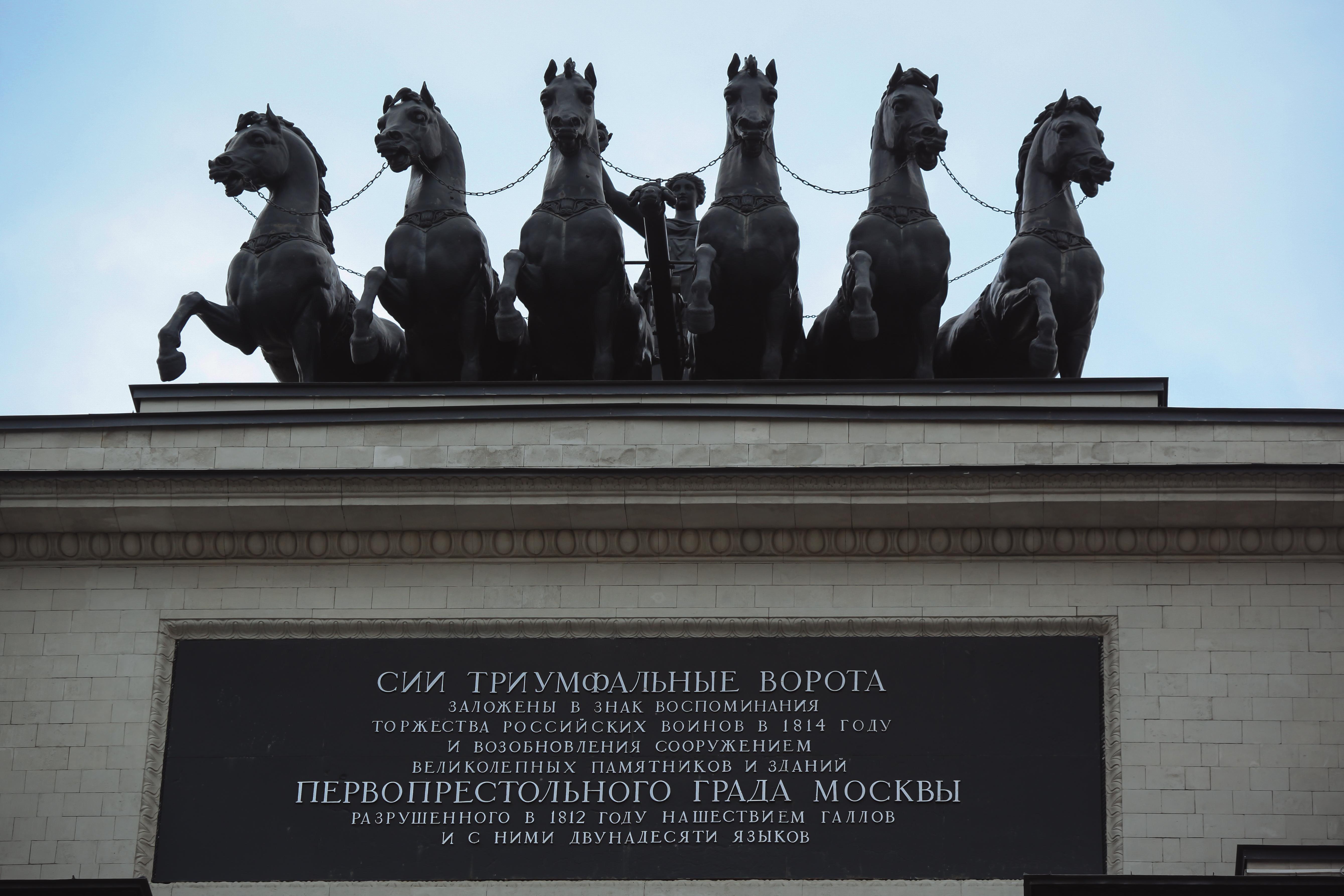 Колесница Славы на Триумфальной арке