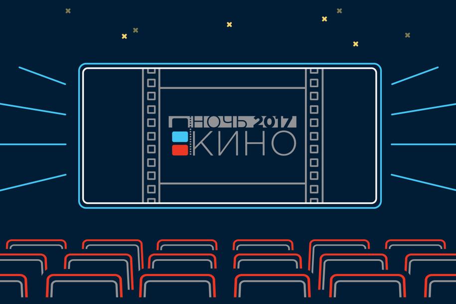 Кинособытие лета: «Ночь кино-2017» в Москве