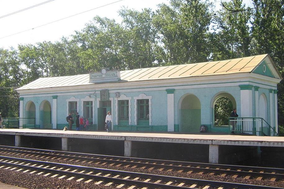В Москве снесли вокзал платформы «Рабочий поселок»