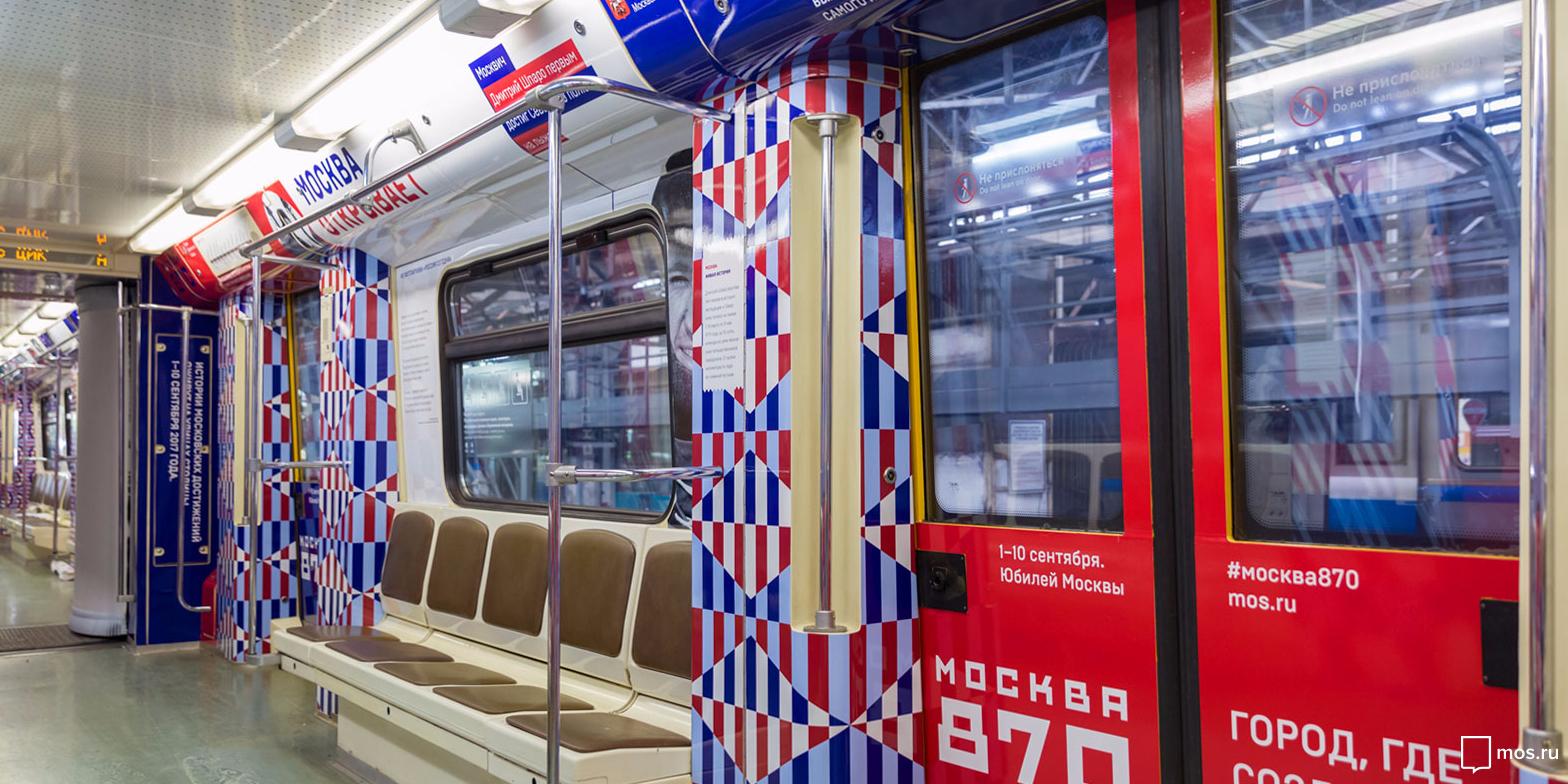 На Кольцевой линии запустили поезд «Москва – 870»