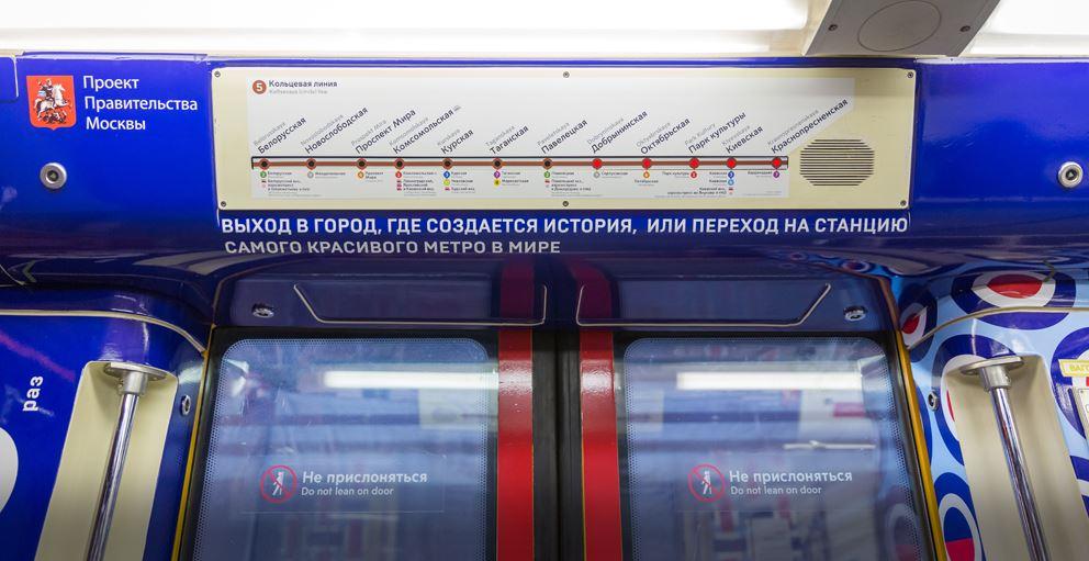 Схема кольцевой линии в вагоне нового поезда метро