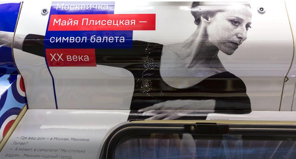 Фотография Майи Плисецкой в вагоне нового поезда метро