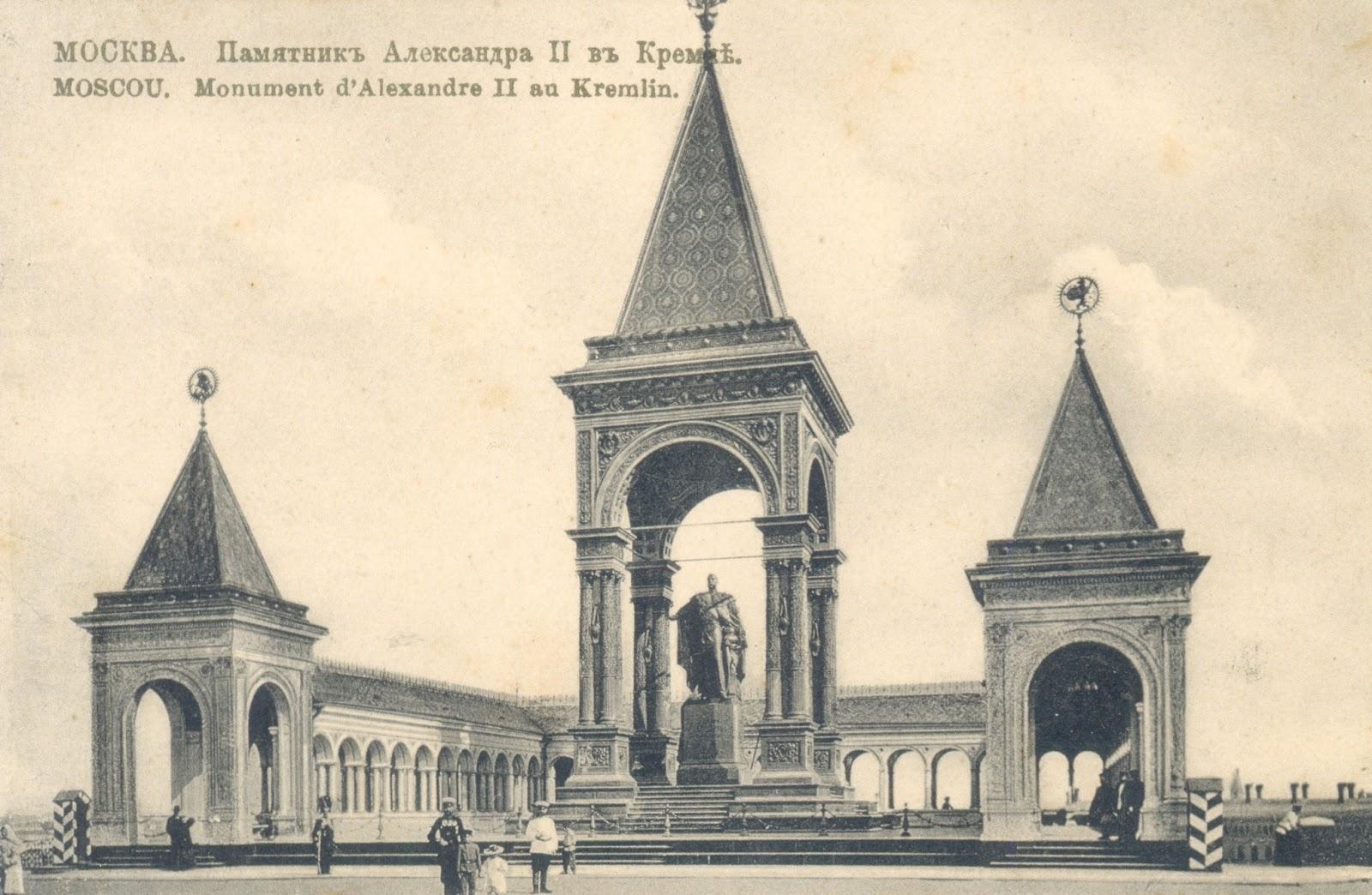 Старинная открытка с памятником Александру второму в Кремле
