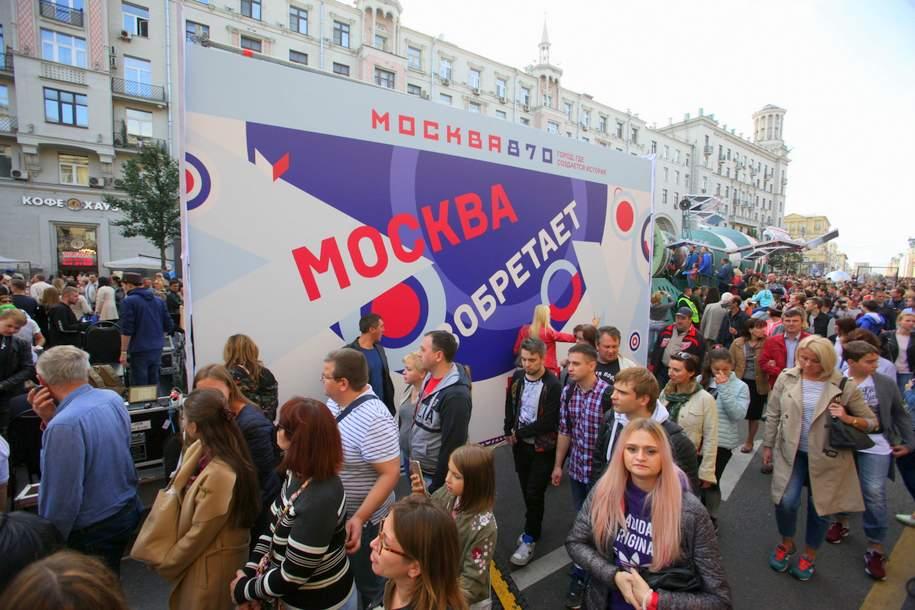 Плакат Москва изобретает на Тверской улице в День города