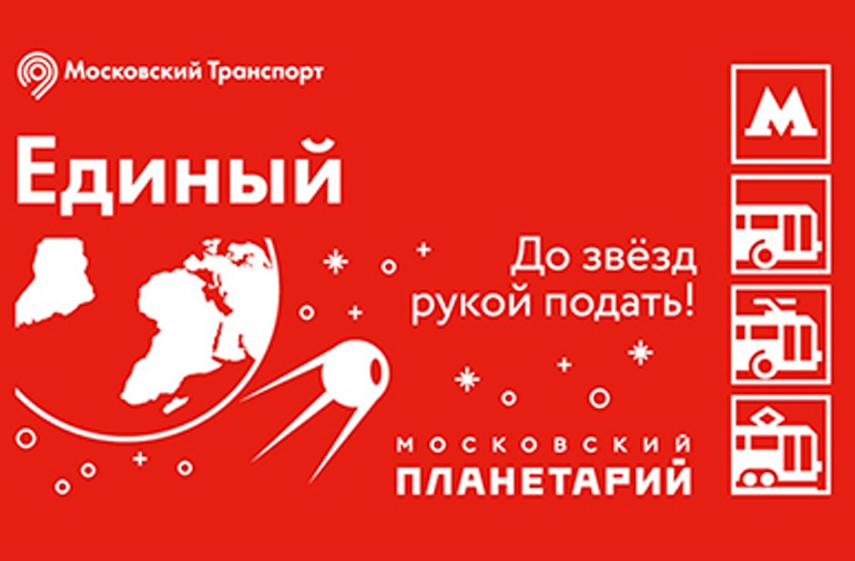 В честь запуска «Спутника-1» выпустят юбилейные билеты