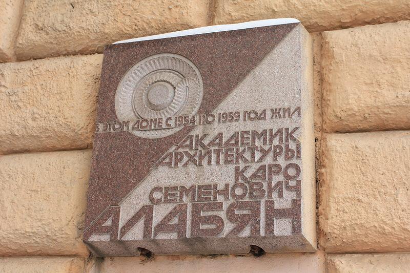 В Москве может появится памятник архитектору Каро Алабяну