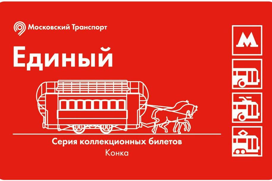 Детские стихи опубликуют на транспортных билетах «Единый»