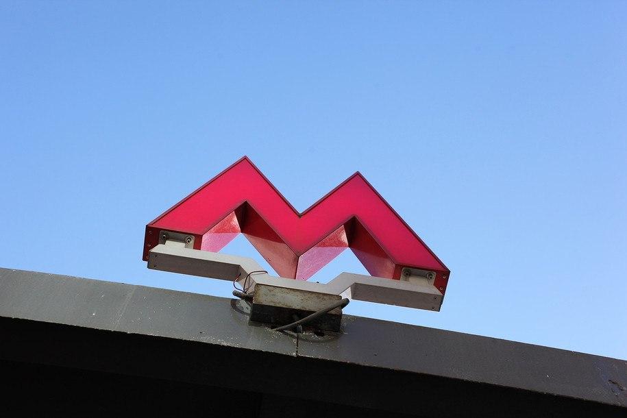 Южные станции сиреневой ветки метро закрыли на неделю