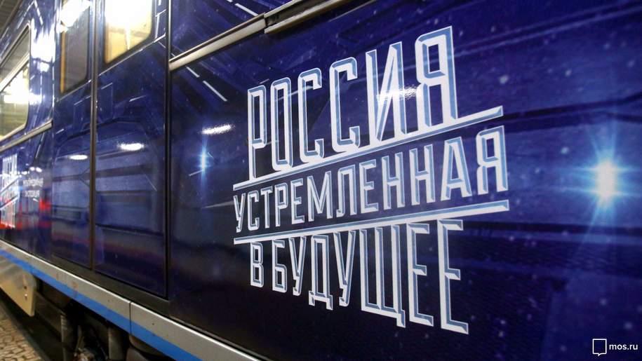 Поезд «Россия, устремленная в будущее» вышел на Кольцевую линию