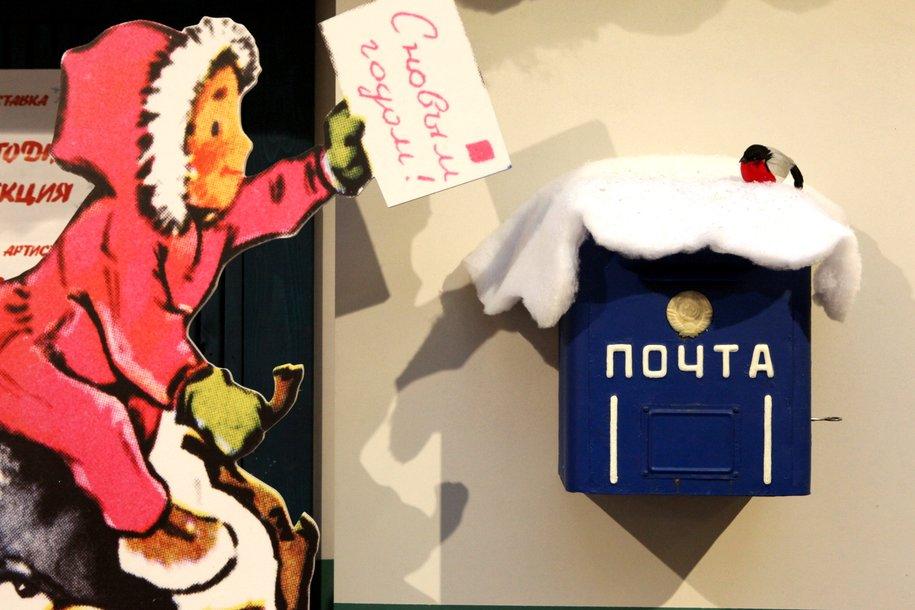 В Московском зоопарке открылась почта Деда Мороза