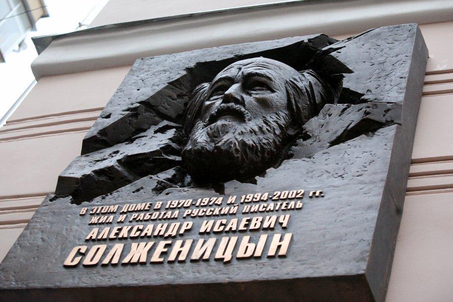 Мемориальную доску А. Солженицыну установили в Москве