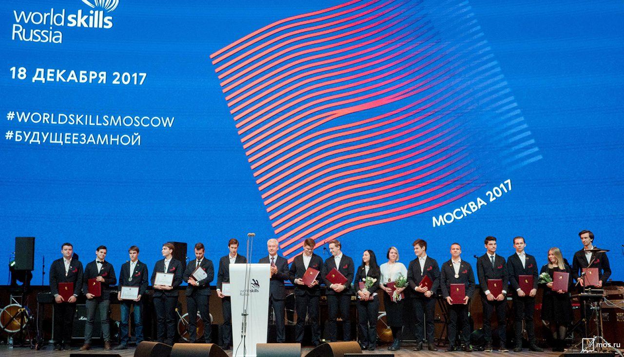 Мэр Москвы наградил победителей чемпионатов WorldSkills