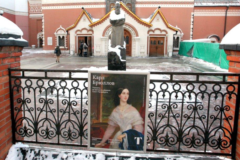 Выставка портретов Карла Брюллова проходит в Третьяковской галерее