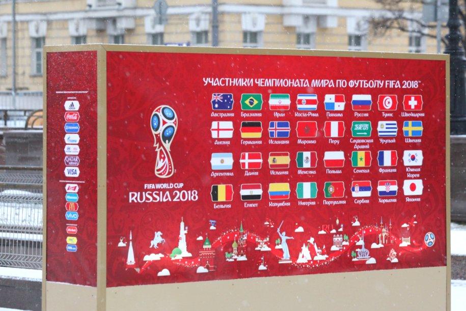 Около 100 мероприятий пройдет в Подмосковье в период ЧМ-2018