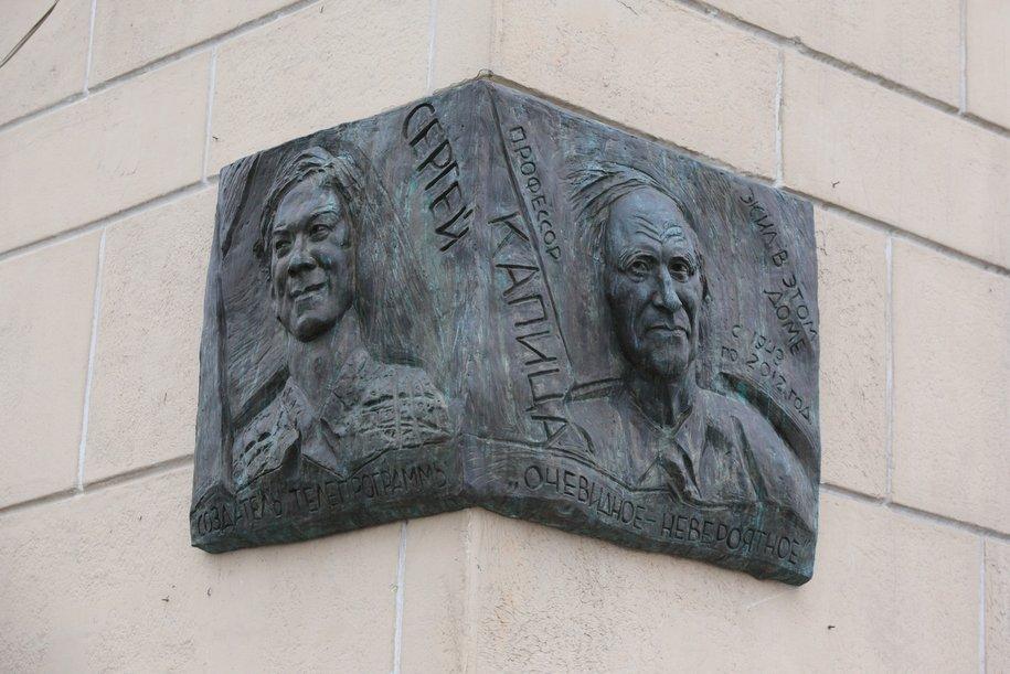 Сергею Капице открыли мемориальную доску