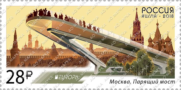 «Зарядье» напечатают на почтовых марках