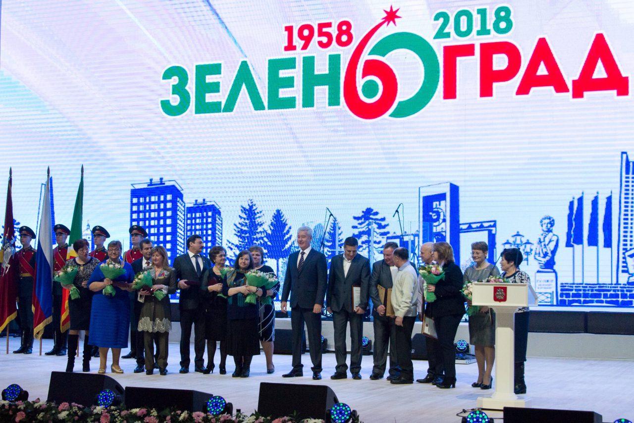 Сергей Собянин поздравил жителей Зеленограда с 60-летием города
