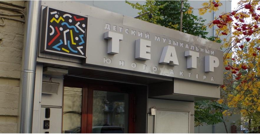 Музыкальный театр юного актера реконструируют