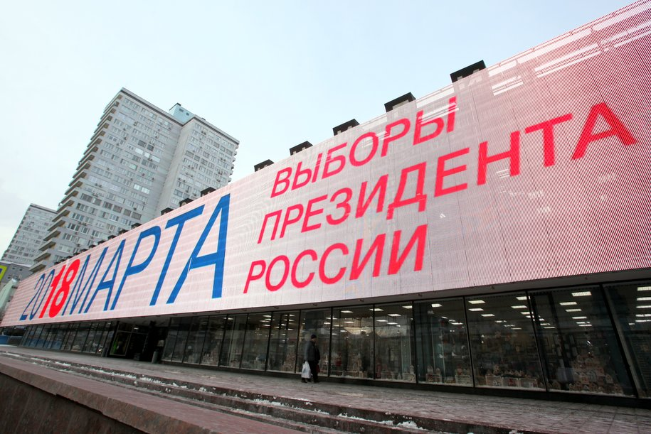 Явка на выборах президента РФ в Москве превысила 52%