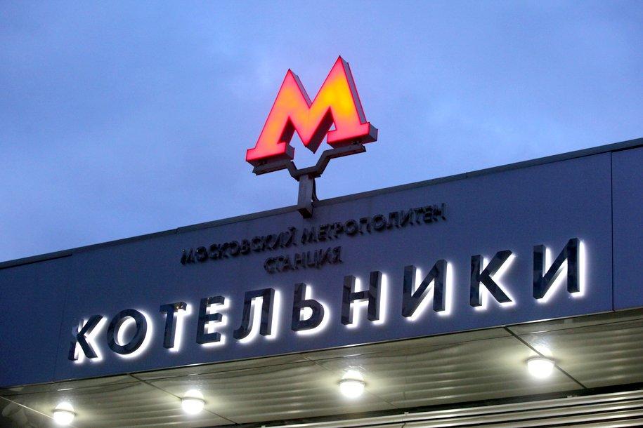 Открылись станции «Котельники», «Жулебино» и «Лермонтовский проспект»