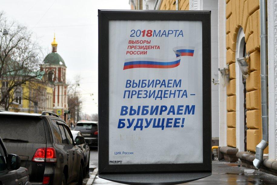 Мэр Москвы Сергей Собянин поблагодарил москвичей за участие в выборах Президента России