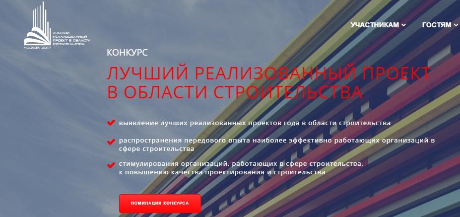 В Москве выберут лучший строительный проект