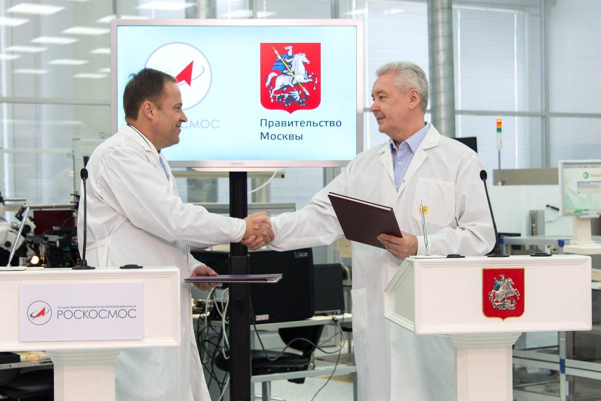 Сергей Собянин подписал соглашение о сотрудничестве с «Роскосмосом»