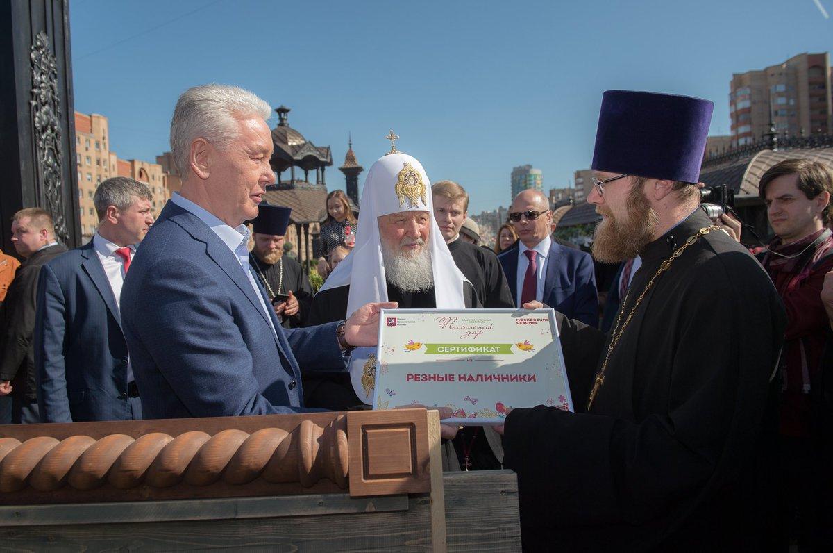 Сергей Собянин вручил настоятелям храмов подарочные сертификаты