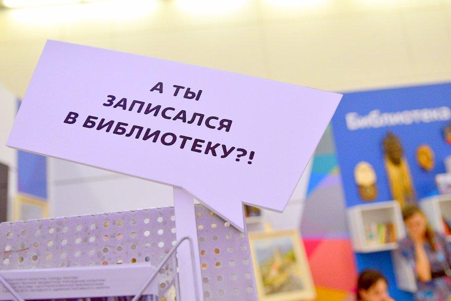 Мэр столицы обсудил сдетскими писателями развитие городской библиотечной сети
