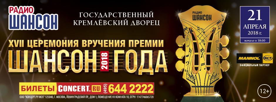 В Кремле состоится церемония вручения премии «Шансон года»-2018