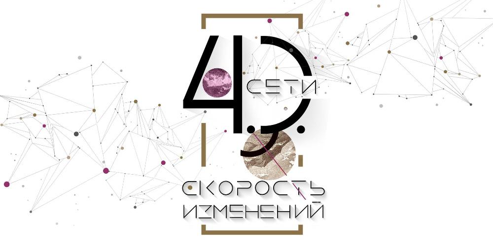 В Москве пройдёт открытая Stand Up конференция «Сети 4.0. Скорость изменений»