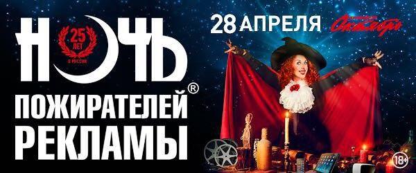 В Москве пройдет «Ночь пожирателей рекламы»