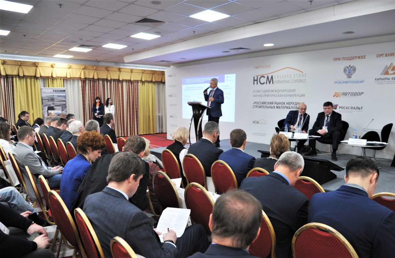 В Москве обсудили перспективы применения нерудных материалов