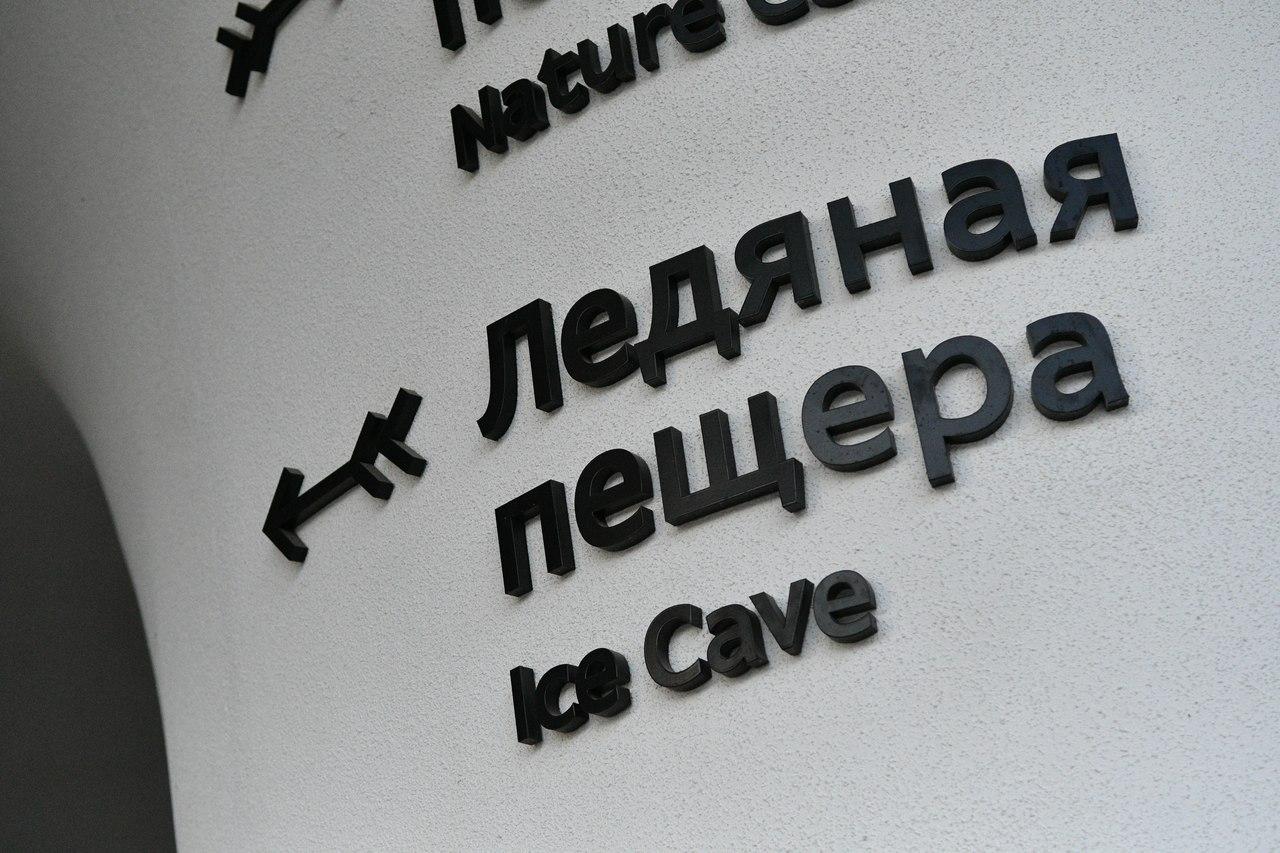 В парке «Зарядье» открыли павильон «Ледяная пещера»
