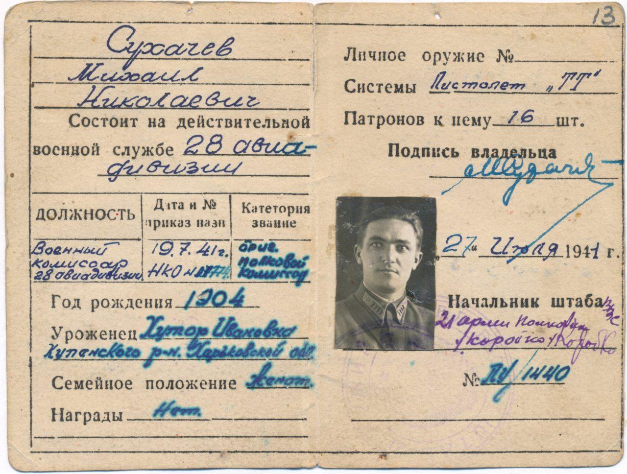 Супруги-москвичи передали Музею Победы реликвии военных лет